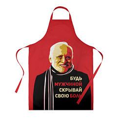Фартук кулинарный Будь мужчиной, скрывай боль! цвета 3D — фото 1