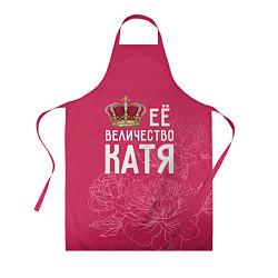 Фартук кулинарный Её величество Катя цвета 3D — фото 1