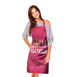 Фартук кулинарный Её величество Наташа цвета 3D — фото 2