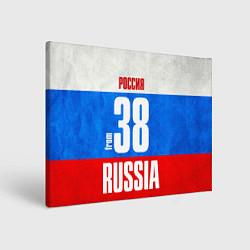 Холст прямоугольный Russia: from 38 цвета 3D — фото 1