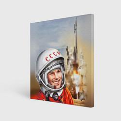 Холст квадратный Гагарин взлетает цвета 3D-принт — фото 1