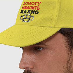 Бейсболка Помогу завалить Махно цвета желтый — фото 2