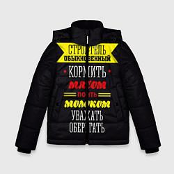 Куртка зимняя для мальчика Строитель 5 цвета 3D-черный — фото 1