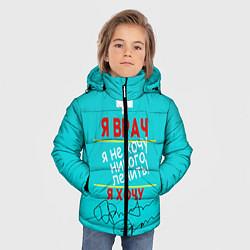 Куртка зимняя для мальчика Я врач цвета 3D-черный — фото 2