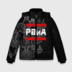 Куртка зимняя для мальчика РВиА: герб РФ цвета 3D-черный — фото 1