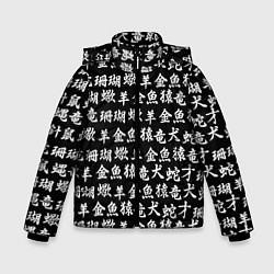 Детская зимняя куртка для мальчика с принтом ИЕРОГЛИФЫ, цвет: 3D-черный, артикул: 10215999706063 — фото 1