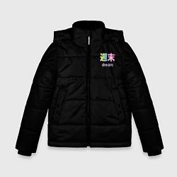Куртка зимняя для мальчика Dream цвета 3D-черный — фото 1