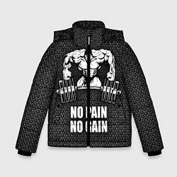 Зимняя куртка для мальчика No pain, no gain