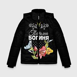 Куртка зимняя для мальчика Богиня Татьяна цвета 3D-черный — фото 1