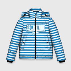 Детская зимняя куртка для мальчика с принтом ВДВ. Выше нас только звёзды, цвет: 3D-черный, артикул: 10099544306063 — фото 1
