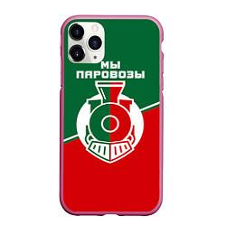 Чехол iPhone 11 Pro матовый Мы паровозы цвета 3D-малиновый — фото 1