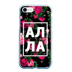 Чехол iPhone 7/8 матовый Алла цвета 3D-голубой — фото 1