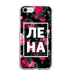 Чехол iPhone 7/8 матовый Лена цвета 3D-белый — фото 1