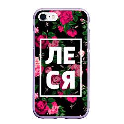 Чехол iPhone 7/8 матовый Леся цвета 3D-светло-сиреневый — фото 1