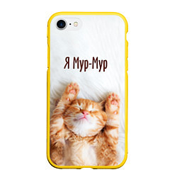 Чехол iPhone 7/8 матовый Я мур мур цвета 3D-желтый — фото 1