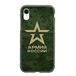 Чехол iPhone XR матовый Армия России цвета 3D-темно-зеленый — фото 1