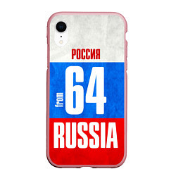 Чехол iPhone XR матовый Russia: from 64 цвета 3D-розовый — фото 1