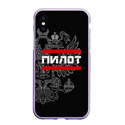 Чехол iPhone XS Max матовый Пилот: герб РФ цвета 3D-светло-сиреневый — фото 1
