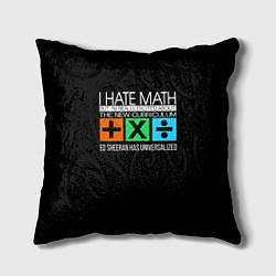 Подушка квадратная Ed Sheeran: I hate math цвета 3D — фото 1