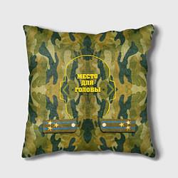 Подушка квадратная Подушка военного цвета 3D — фото 1