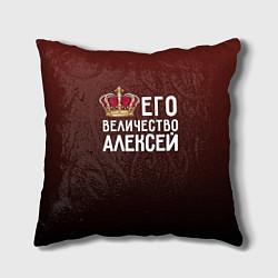 Подушка квадратная Его величество Алексей цвета 3D — фото 1