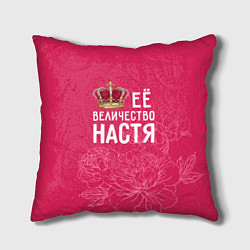 Подушка квадратная Её величество Настя цвета 3D — фото 1