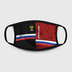 Маска для лица Transbaikalia, Russia цвета 3D — фото 2