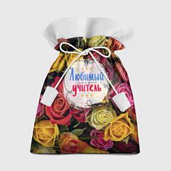 Мешок для подарков Любимый учитель цвета 3D — фото 1