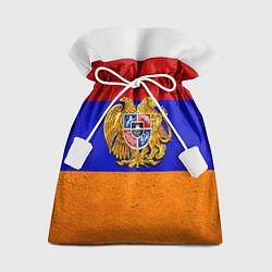 Мешок для подарков Армения цвета 3D — фото 1