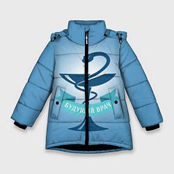Куртка зимняя для девочки Будущий врач цвета 3D-черный — фото 1