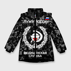 Куртка зимняя для девочки Служу России: медицинская служба цвета 3D-черный — фото 1
