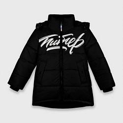Детская зимняя куртка для девочки с принтом Чисто Питер, цвет: 3D-черный, артикул: 10136599306065 — фото 1