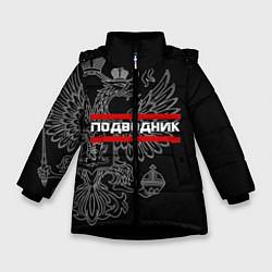 Куртка зимняя для девочки Подводник: герб РФ цвета 3D-черный — фото 1