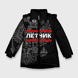 Куртка зимняя для девочки Лётчик: герб РФ цвета 3D-черный — фото 1