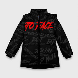 Куртка зимняя для девочки ЭТО FACE цвета 3D-черный — фото 1