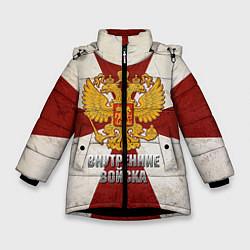 Детская зимняя куртка для девочки с принтом Внутренние войска, цвет: 3D-черный, артикул: 10080334706065 — фото 1