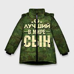 Детская зимняя куртка для девочки с принтом Лучший в мире сын, цвет: 3D-черный, артикул: 10081371206065 — фото 1