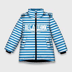 Детская зимняя куртка для девочки с принтом ВДВ. Выше нас только звёзды, цвет: 3D-черный, артикул: 10099544306065 — фото 1