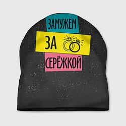 Шапка Муж Сергей цвета 3D — фото 1