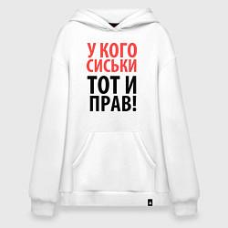 Толстовка-худи оверсайз Прав тот, у кого сиськи цвета белый — фото 1