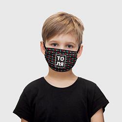 Маска для лица детская Толя цвета 3D — фото 1