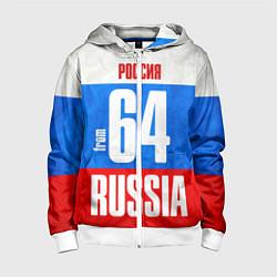 Толстовка на молнии детская Russia: from 64 цвета 3D-белый — фото 1
