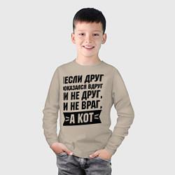 Лонгслив хлопковый детский Если друг оказался вдруг цвета миндальный — фото 2