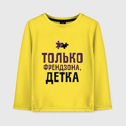 Лонгслив хлопковый детский Только френдзона цвета желтый — фото 1