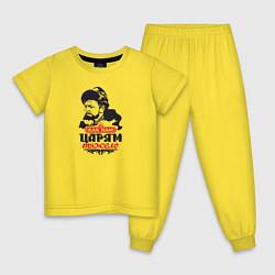 Пижама хлопковая детская Как же нам царям тяжело! цвета желтый — фото 1