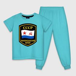 Пижама хлопковая детская Тихоокеанский флот СССР цвета бирюзовый — фото 1