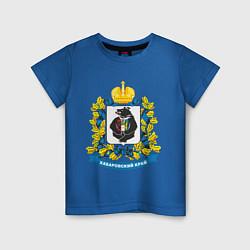 Футболка хлопковая детская Хабаровский край цвета синий — фото 1