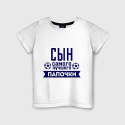 Футболка хлопковая детская Сын самого лучшего папочки цвета белый — фото 1