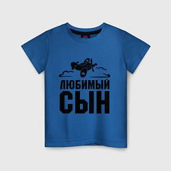 Футболка хлопковая детская Любимый сын-авиатор цвета синий — фото 1