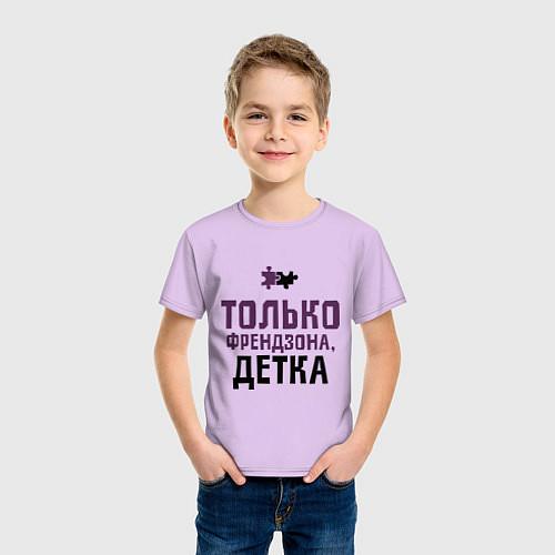 Детская футболка Только френдзона / Лаванда – фото 3